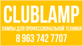 CLUBLAMP.RU